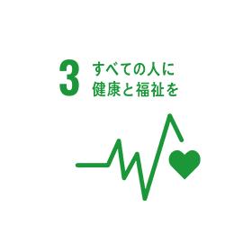 3 すべての人に健康と福祉を